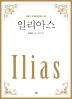 일리아스(큰글자 세계문학컬렉션 1)