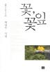 꽃 꽃잎(사십편시선 3)