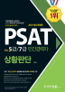 PSAT for 5급/7급 민간경력자 상황판단(2018)(개정판)