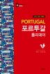 포르투갈 홀리데이(2019-2020)(개정판)(내 생애 최고의 휴가 홀리데이 23)