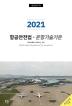 2021 항공안전법 운항기술기준