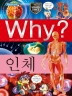 Why? 인체(양장본 HardCover)