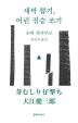 새싹 뽑기, 어린 짐승 쏘기(2판)(문지 스펙트럼)