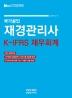 국가공인 재경관리사 K-IFRS 재무회계(2019)(전면개정판)