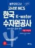 한국수자원공사 K-water 봉투모의고사 4회분/320문항(2020)(고시넷 NCS)