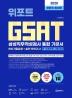 GSAT 삼성직무적성검사 통합 기본서 온ㆍ오프라인 시험 대비(2020 하반기)(위포트)