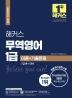 무역영어 1급 이론+기출문제(2021)(해커스)