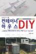 컨테이너 하우스 DIY(깡통박사의)