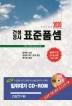 건설공사 표준품셈(2020)(CD1장포함)