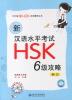 ��HSK 6�ް�: û��