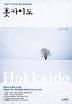 홋카이도 셀프 트래블(World Travel Guidebook)