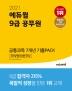 9급 공무원 공통과목 7개년 기출Pack 국어/영어/한국사(2021)(에듀윌)