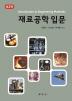 재료공학 입문(2판)