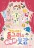 패셔니스타 동그리의 완벽한 옷장(신나는 새싹 159)