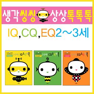 생각씽씽 상상톡톡톡 스티커북 2~3세 전3권 세트판매