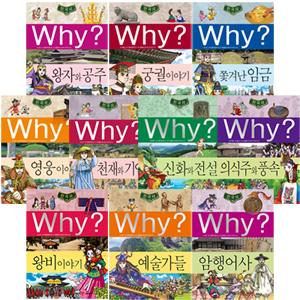 why? 예비 초등학생을 위한 맞춤 한국사 전10권 세트(특별가)
