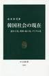 [해외]韓國社會の現在 超少子化,貧困.孤立化,デジタル化