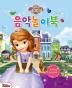 리틀 프린세스 소피아 음악놀이북(Disney)