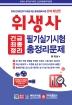 위생사 긴급최종정리 필기실기시험 총정리문제(2019)(8절)