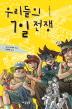 우리들의 7일 전쟁(우리들 시리즈 1)