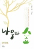 나무와 숲(별책부록1권포함)