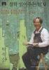 철학 읽어주는 남자(HAND IN HAND LIBRARY 2034)(포켓북(문고판))
