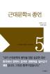 근대문학의 종언(가라타니 고진 컬렉션 5)