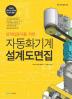자동화기계 설계도면집(설계입문자를 위한)(현장 실무 활용서 2)
