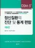 정신질환의 진단 및 통계 편람(DSM-5)(5판)(양장본 HardCover)