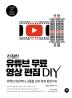 친절한 유튜브 무료 영상 편집 DIY(친절한 DIY 교과서 206)