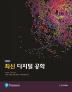 최신 디지털 공학(11판)