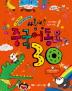 씽씽 중국어 동요 30(CD1장포함)(양장본 HardCover)