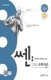 고등 수학(상)(2020)(쎈)