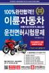 이륜자동차(원동기장치자전거,2종소형) 운전면허시험문제(8절)(100% 완전합격!!)