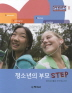 청소년의 부모 Step(Step 3)
