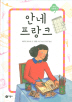 안네 프랑크(새싹 인물전 2)(양장본 HardCover)