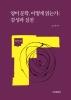 영미 문학, 어떻게 읽는가: 감성과 실천(학문의 이해 1)