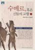 수메르 혹은 신들의 고향. 2: 시친의 지구연대기 1(HAND IN HAND LIBRARY 5012)(포켓북(문고판))