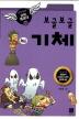 보글보글 기체(GO GO 과학특공대(고고 과학특공대) 16)