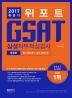 GSAT 삼성직무적성검사 통합편 최신기출유형분석+실전모의고사(2017 하반기)(위포트)