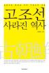 고조선 사라진 역사