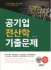 공기업 전산학 기출문제(공기업 전공필기 완벽대비)(합격으로 이어지는)(공취달 기출문제 시리즈)