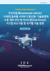 스마트 드론산업 기술동향과 드론 정보 보안 및 안티드론 시스템 요소기술 및 국가별 기술 동향(무인이동체