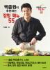 백종원이 추천하는 집밥 메뉴 55(백종원이 추천하는 집밥 메뉴 3)