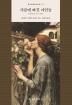 사랑에 빠진 여인들(을유세계문학전집 70)(양장본 HardCover)