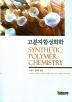 고분자합성화학
