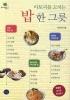 보기만 해도 먹음직스러운 밥한그릇(에버그린문고 82)