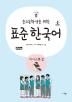 표준 한국어: 의사소통. 2(중고등학생을 위한)