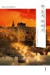 두 도시 이야기(더클래식 세계문학 컬렉션 16)