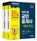 공인중개사 1차 2차 기출문제집 세트(2018)(에듀윌)(전2권)
